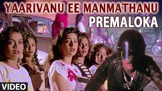 Yaarivanu Ee Manmathanu Video Song || Premaloka || Hamsalekha width=