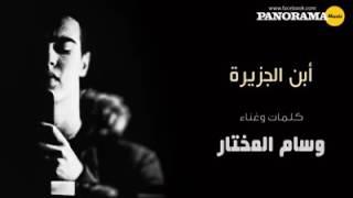 أبن الجزيرة وسام المختار Wissam ALmokhtar