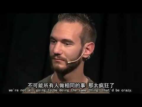 Nick Vujicic 力克·胡哲:我和世界不一樣 (中英字幕) - YouTube