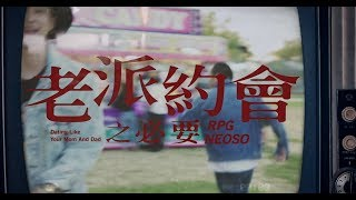 RPG & NEOSO  老派約會之必要 (Dating Like Your Mom & Dad)-電視影集《雙城故事》插曲 Official Music Video