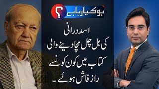 Ho Kya Raha Hai | Retired Lt Gen Asad Durrani placed on ECL | Arif Nizami  | 28 May 2018 | 92NewsHD