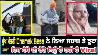 Mukh Mantri ਧਮਕ Bass ਨੇ ਲਿਆ Helicopter🚁 ਵਿੱਚ ਝੂਟਾ👉ਬੇਬੇ ਨੇ ਵੀ ਕੀਤੀ Support