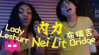 🇨🇳布瑞吉 Bridge ❌Lady Leshurr 🇬🇧GO$H : 内力 NeiLit 【 OFFICIAL Music Video 】