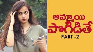 AMMAYI POGIDITHE PART 2 a Funny Prank in Telugu | Pranks in Hyderabad 2019 | FunPataka