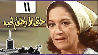 حتى لا يختنق الحب ׀ هدى سلطان – عبد المنعم إبراهيم ׀ الحلقة 11 من 11