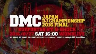 Teaser : DMC JAPAN DJ CHAMPIONSHIP 2016 FINAL supported by G-SHOCK