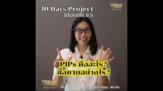 Day 7 / 30 Days Project : PIPs คืออะไร ทำการซื้อขายอย่างไร?