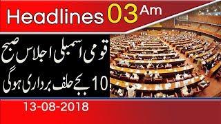 News Headlines & Bulletin   3:00 PM   13 August 2018   92NewsHD