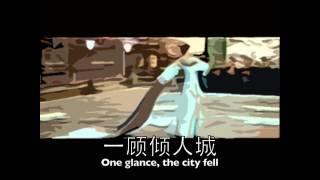 Me Singing: Jia Ren Qu (佳人曲)