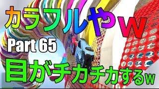 [GTA5] カラフルw オンラインレース スタントレース!! Stunt Race Part 65