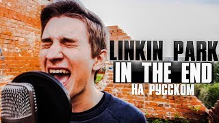 На русском: Linkin Park — In the End (Cover)
