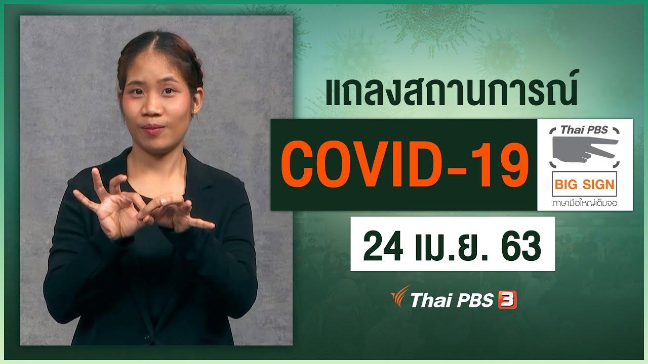 ศูนย์แถลงข่าวรัฐบาลฯ แถลงสถานการณ์โควิด-19 [ภาษามือ] (24 เม.ย. 63)