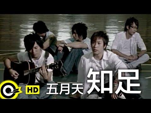 五月天 Mayday【知足 Contentment】Official Music Video - YouTube