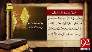 Tareekh Ky Oraq Sy | Hazrat Umar Farooq Ka Adal o Insaf | 8 Sep 2018 | 92NewsHD