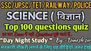 Science General Knowledge Quiz || Science GK Questions with Answers for Competitive Exam in Hindi