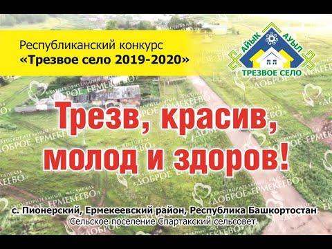 Трезвое село-2019. Ермекеевский район с. Пионерский