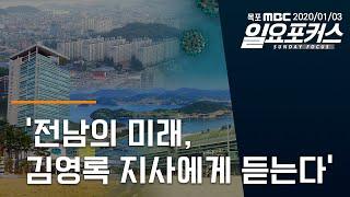 2021년01월03일 일요포커스 - 전남의 미래, 김영록 지사에게 듣는다 다시보기