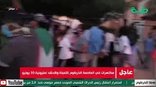 مظاهرات بالعاصمة الخرطوم للتعبئة والحشد لمليونية 30 يونيو
