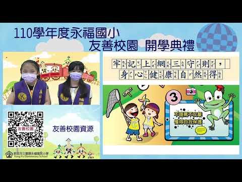 110年9月8日永福國小開學典禮 自治市幹部友善校園宣導 - YouTube