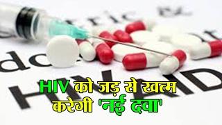 HIV को जड़ से खत्म करेगी 'नई दवा'...