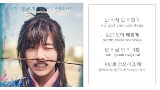 V & JIN (방탄소년단 BTS) -「죽어도 너야 EVEN IF I DIE, IT'S YOU」 [화랑 OST - PART.2] [LYRICS 가사:KOREAN/ROM]