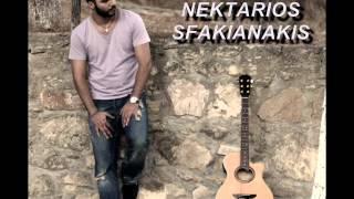 Για το τέλος μας ευθυνεσαι - Νεκτάριος Σφακιανάκης (Official audio release)