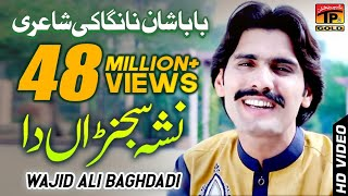 Nasha Sajna Da - Wajid Ali Baghdadi - Latest Song 2017 - Latest Punjabi And Saraiki Song width=