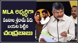 Chandrababu Naidu Confirm Paritala Sriram Seat | Paritala Sriram MLA Candidate | TT