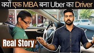 क्यों एक MBA बना Uber का Driver ? | Real Story | Harsh Reality of Indian Education | Must Watch