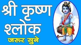 श्री कृष्ण श्लोक    Shree Krushna Shlok    जरूर सुने