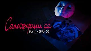 JAY И КЕРАНОВ - САМОСЪХРАНИ СЕ (oфициално видео)