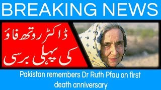 Pakistan remembers Dr Ruth Pfau on first death anniversary | 10 August 2018 | 92NewsHD