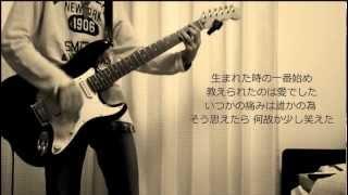 GReeeeN 花唄