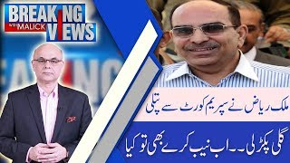 Breaking Views With Malick   Discussion on Behria Town Case   12 Oct 2018   92NewsHD