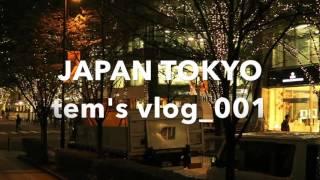 TEM IN TOKYO VLOG_001