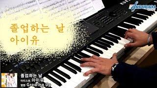 아이유(IU) - 졸업하는 날 피아노 커버