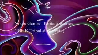 Nikos Ganos - Koita ti ekanes (Hill.K Tribal-d-one mix)