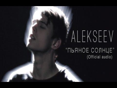 alekseev-official-audio-alekseev