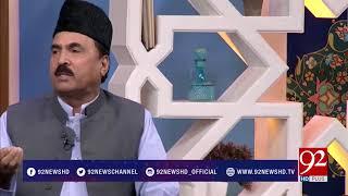 Manqabat: Bahazoor Musa Kazim A.S- 12 April 2018 - 92NewsHDPlus