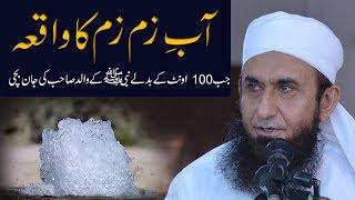 Abe Zam Zam Ka Waqia | Maulana Tariq Jameel Latest Bayan 30 May 2018 | Ramadan Bayan 2018 width=