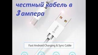 ORICO  Micro USB 2.0  честный кабель держит 3 ампера