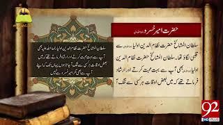 Tareekh Ky Oraq Sy | Hazrat Ameer Khusro (RA) | 2 July 2018 | 92NewsHD