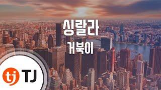 [TJ노래방] 싱랄라 - 거북이(Turtles) / TJ Karaoke