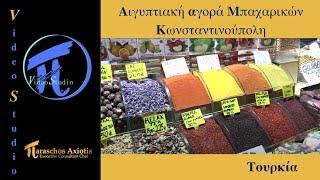 Αιγυπτιακή αγορά Μπαχαρικών Κωνσταντινούπολη - Ζάκυνθος Caravel