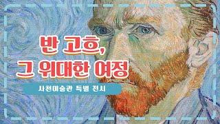 [경남타임즈] 사천 특별전에서 만나는 해바리기 화가 '빈센트 반 고흐' 다시보기
