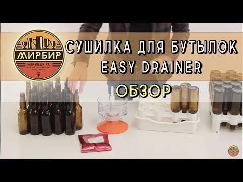 Сушилка для бутылок EASY DRAINER. Обзор.