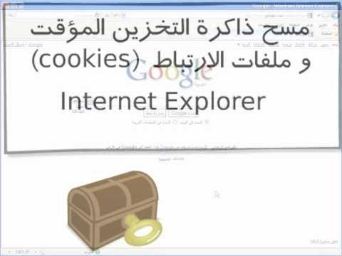 مسح ذاكرة التخزين المؤقت وملفات الارتباط من Internet Explorer
