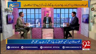 Bakhabar Subh - 21 April 2018 - 92NewsHDPlus