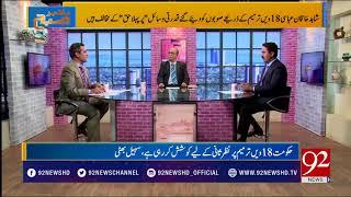 Bakhabar Subh - 21 April 2018 - 92NewsHDPlus