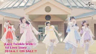 【Luce Twinkle Wink☆】「1st Love Story」PV -short ver.- (第1弾)